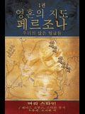 영혼의 지도: 우리의 많은 얼굴들 [Map of the Soul: Persona - Korean Editi
