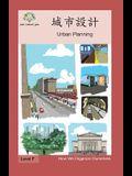 城市設計: Urban Planning