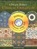 Owen Jones' Chinese Ornament [With CDROM]