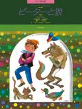 Peter and the Wolf (Picture Book): Piano Duet