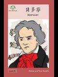 貝多芬: Beethoven