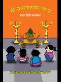 Shree Satyanarayana Katha: Saral Hindi Balkatha