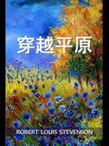 穿越平原: Across the Plains, Chinese edition
