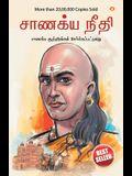 Chanakya Neeti with Chanakya Sutra Sahit in Tamil (சாணக்யா கொள்கை - &#29