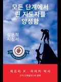 Developing Lean Leaders at All Levels: A Practical Guide (Korean)
