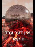 אין דער ערד 'ס קאָר: At the Earth's Core, Yiddish edition