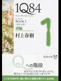 1q84 Book 1 Vol. 1 of 2 (Paperback)