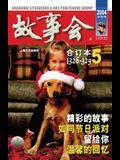 Gu Shi Hui 2004 Nian He Ding Ben 5