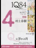 1q84 Book 2 Vol. 2 of 2