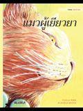 แมวผู้เยียวยา: Thai Edition of The Healer Cat