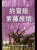 紫藤小屋历险记: The Adventure of Wisteria Lodge, Chinese edition