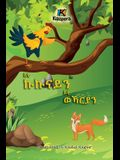 E'ti Kukunai'n E'ti WeKarya'n - The Rooster and the Fox - Tigrinya Children's Book
