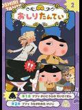 Anime Comic Butt Detective (Volume 2 of 2)