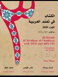 Al-Kitaab Fii Tacallum Al-Carabiyya with DVD and MP3 CD: A Textbook for Arabicpart Three [With MP3 CDWith DVD]