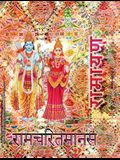 Ramayana, Medium: Ramcharitmanas, Hindi Edition, Medium Size