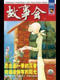 Gu Shi Hui 2006 Nian He Ding Ben 1