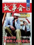 Gu Shi Hui 2011 Nian He Ding Ben 1