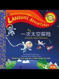 Yī Cì Tài Kōng Xīng Xì Tàn Xiǎn (a Galactic Space Adventure, Mandarin Chinese Language Edition)