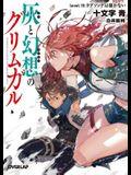 Grimgar of Fantasy and Ash (Light Novel) Vol. 10