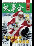Gu Shi Hui 2008 Nian He Ding Ben 6