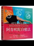 Ayurveda Beginner's Guide