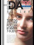 +da Top 20 * Almanac * Best Russian Poets 7-9 2010