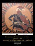 History of the Peloponnesian War Books 5-8