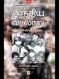 Indhiya Varalaaru: Gandhikku Piragu ( Part - 1 )