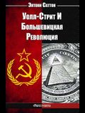 Уолл-Стрит И Большевицка