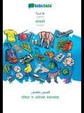 BABADADA, Algerian (in arabic script) - Konkani (in devanagari script), visual dictionary (in arabic script) - visual dictionary (in devanagari script