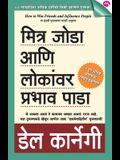 Mitra Joda Ani Lonkanvar Prabhav Pada