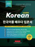 Learn Korean - The Language Workbook for Beginners: An Easy, Step-by-Step Study Book and Writing Practice Guide for Learning How to Read, Write, and T