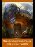 Приключенията на Алиса в
