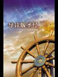 Chinese Student Bible-FL