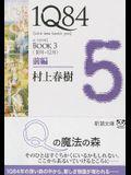 1q84 Book 3 Vol. 1 of 2 (Paperback)