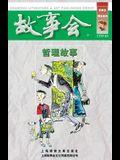 Zhe Li Gu Shi