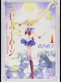 Sailor Moon 1 (Naoko Takeuchi Collection)