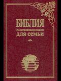 Russian Illustrated Bible: Russian Modern Translation