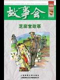 Zhi Ma Guan Gu Shi