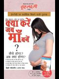 What To Expect When You are Expecting in Hindi (क्या करें जब माँ ब