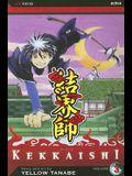 Kekkaishi, Vol. 3, 3