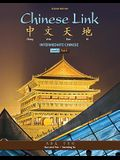 Chinese Link: Intermediate Chinese, Level 2/Part 1
