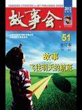 Gu Shi Hui 2012 Nian He Ding Ben 3