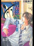 In the Walnut Volume 2 (Yaoi)