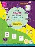 Bahasa Version - My Arabic Alphabet Workbook - Journey from Alif to Yaa: Bilingual: Buku Hijaiyahku English-Bahasa