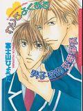 Ordinary Crush Volume 1 (Yaoi)