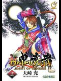 Onimusha Volume 2: Night of Genesis