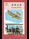 萊特兄弟: The Wright Brothers