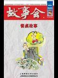 Can Zhuo Gu Shi