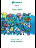 BABADADA, Tigrinya (in ge'ez script) - British English, visual dictionary (in ge'ez script) - visual dictionary: Tigrinya - British English, visual di